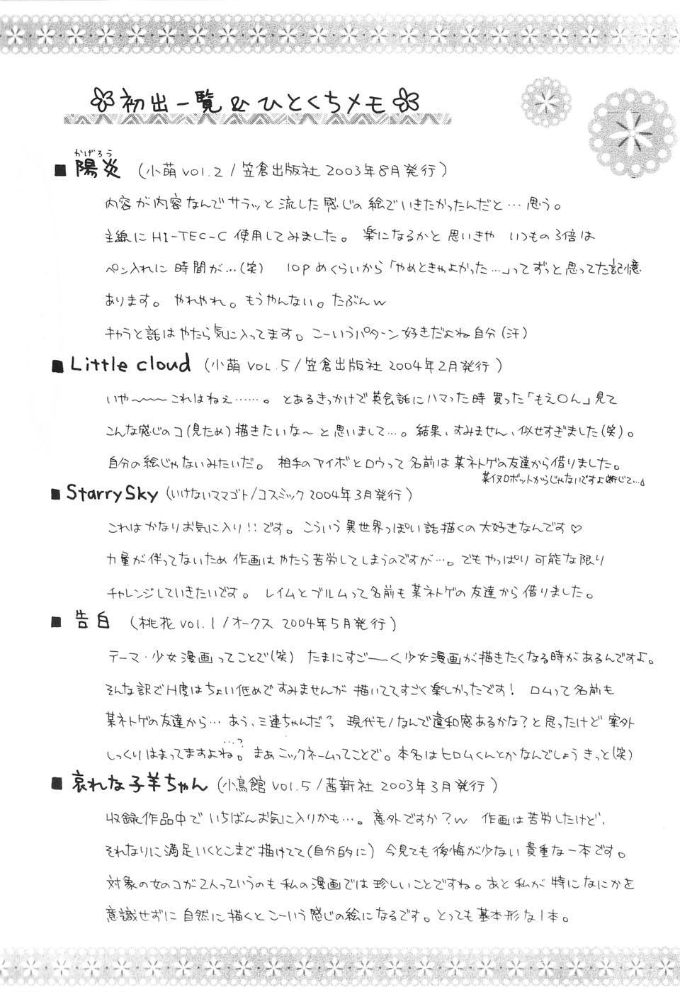Musoubana 173