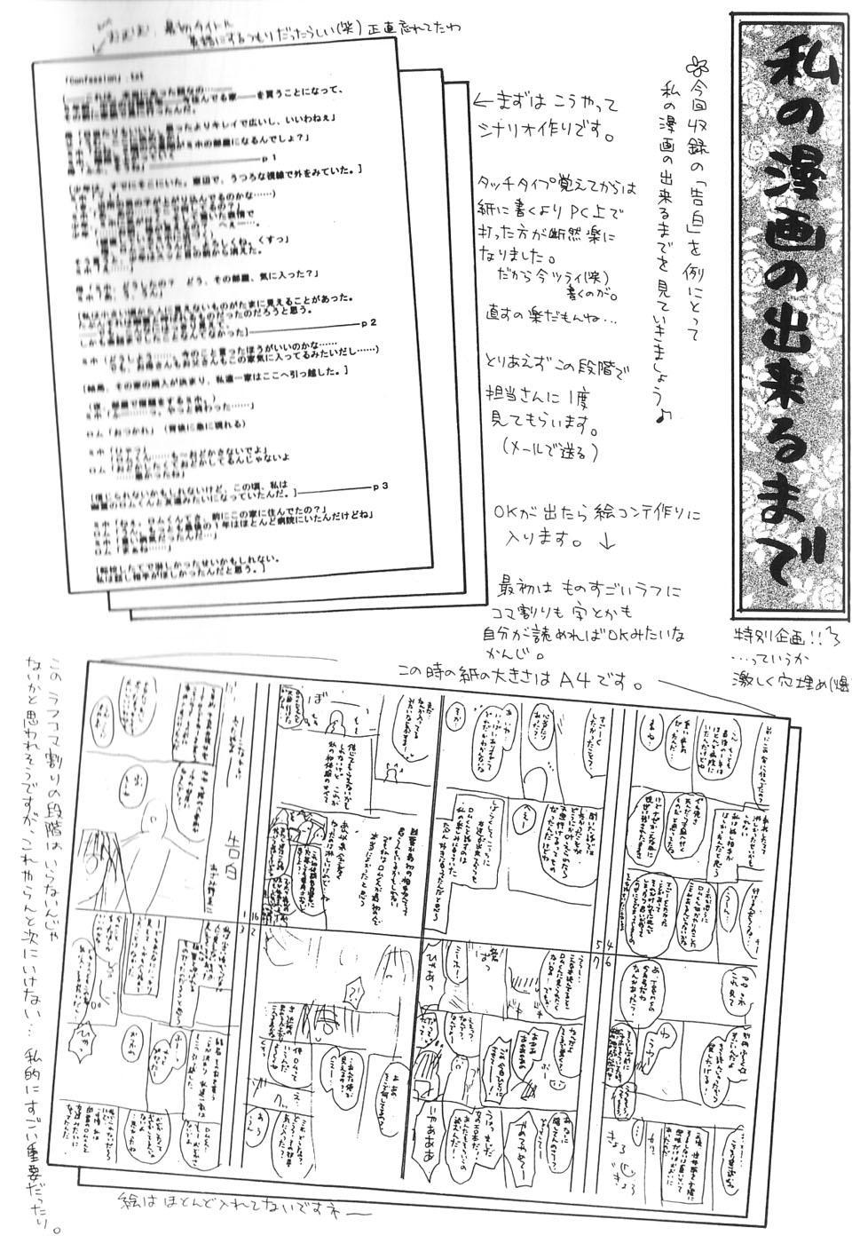 Musoubana 175