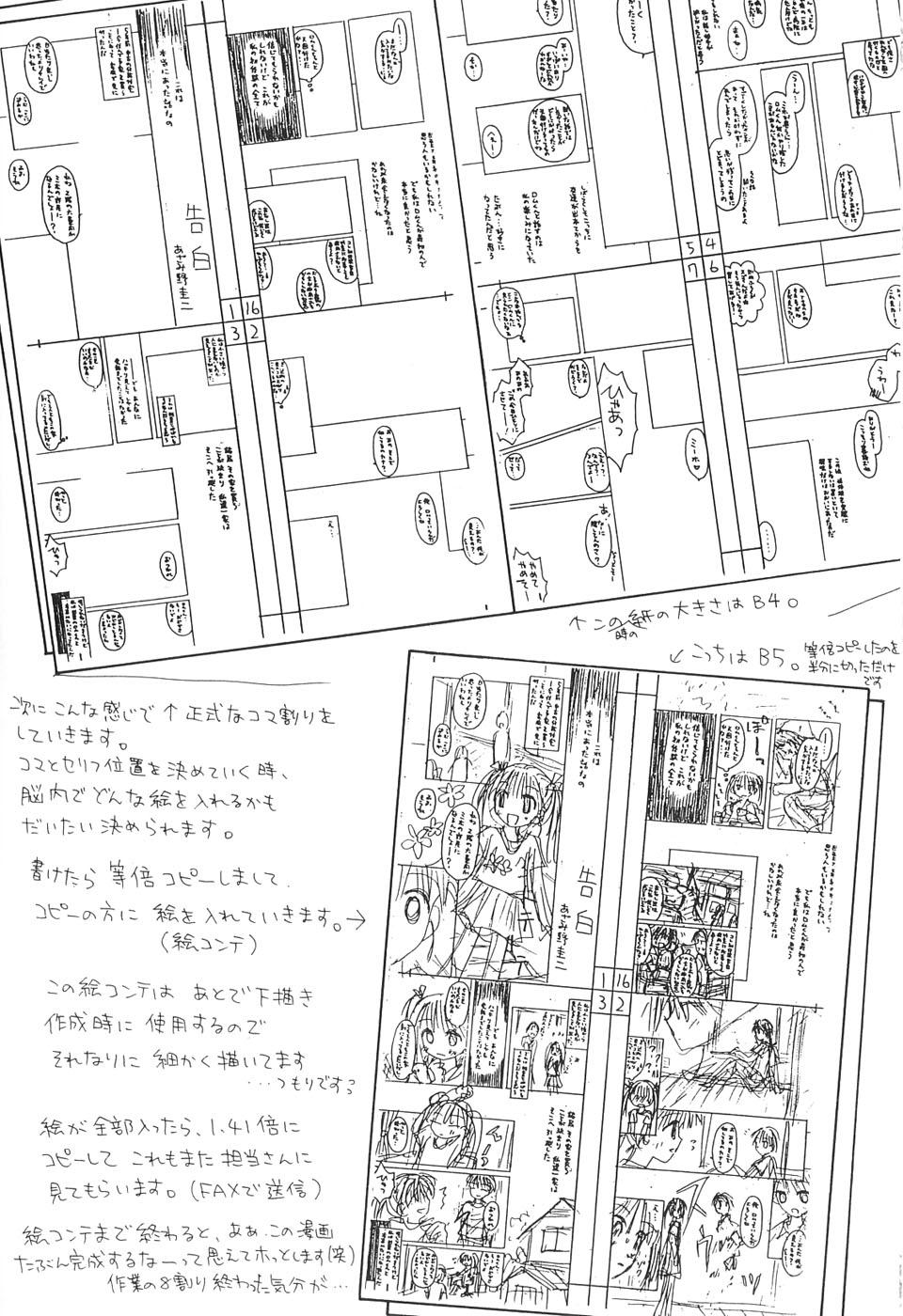 Musoubana 176