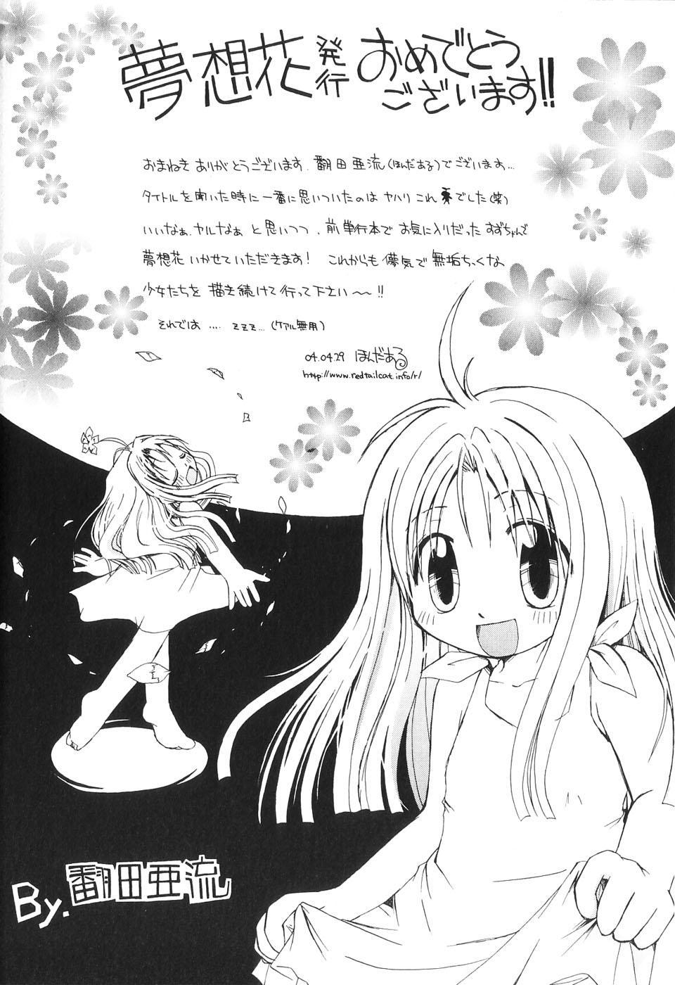 Musoubana 178