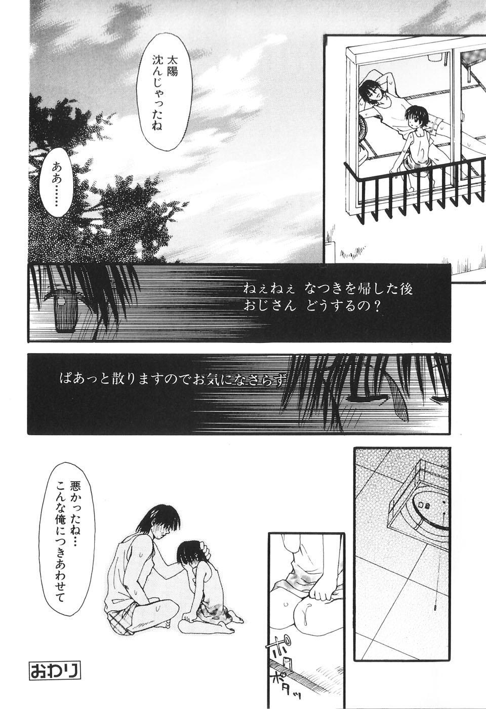 Musoubana 23