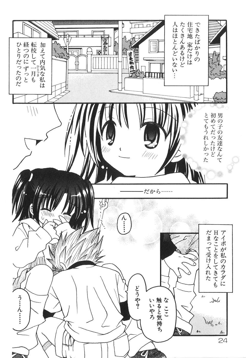 Musoubana 25
