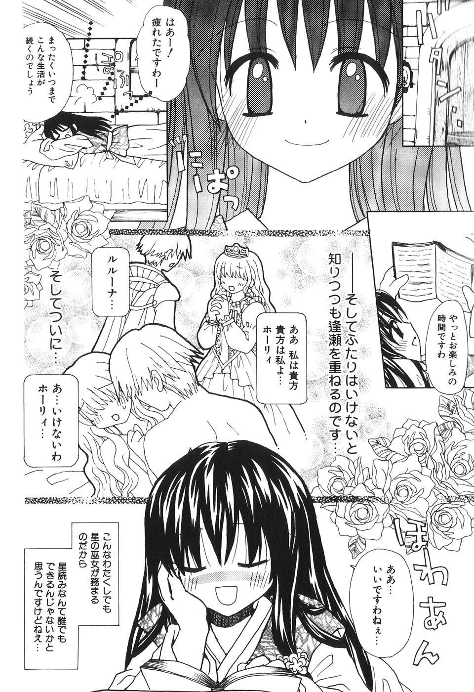 Musoubana 42