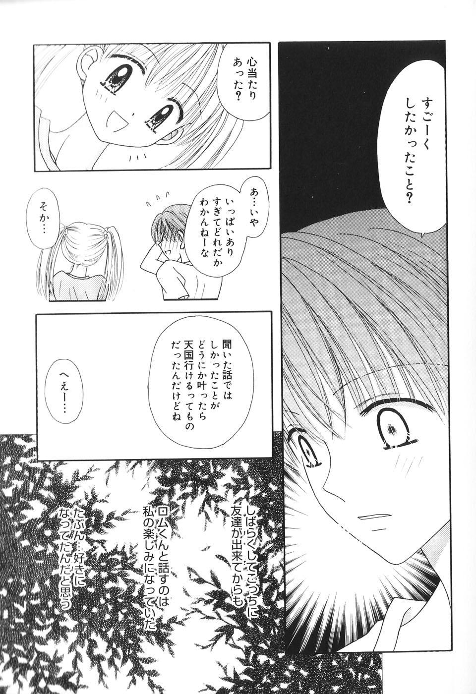 Musoubana 61