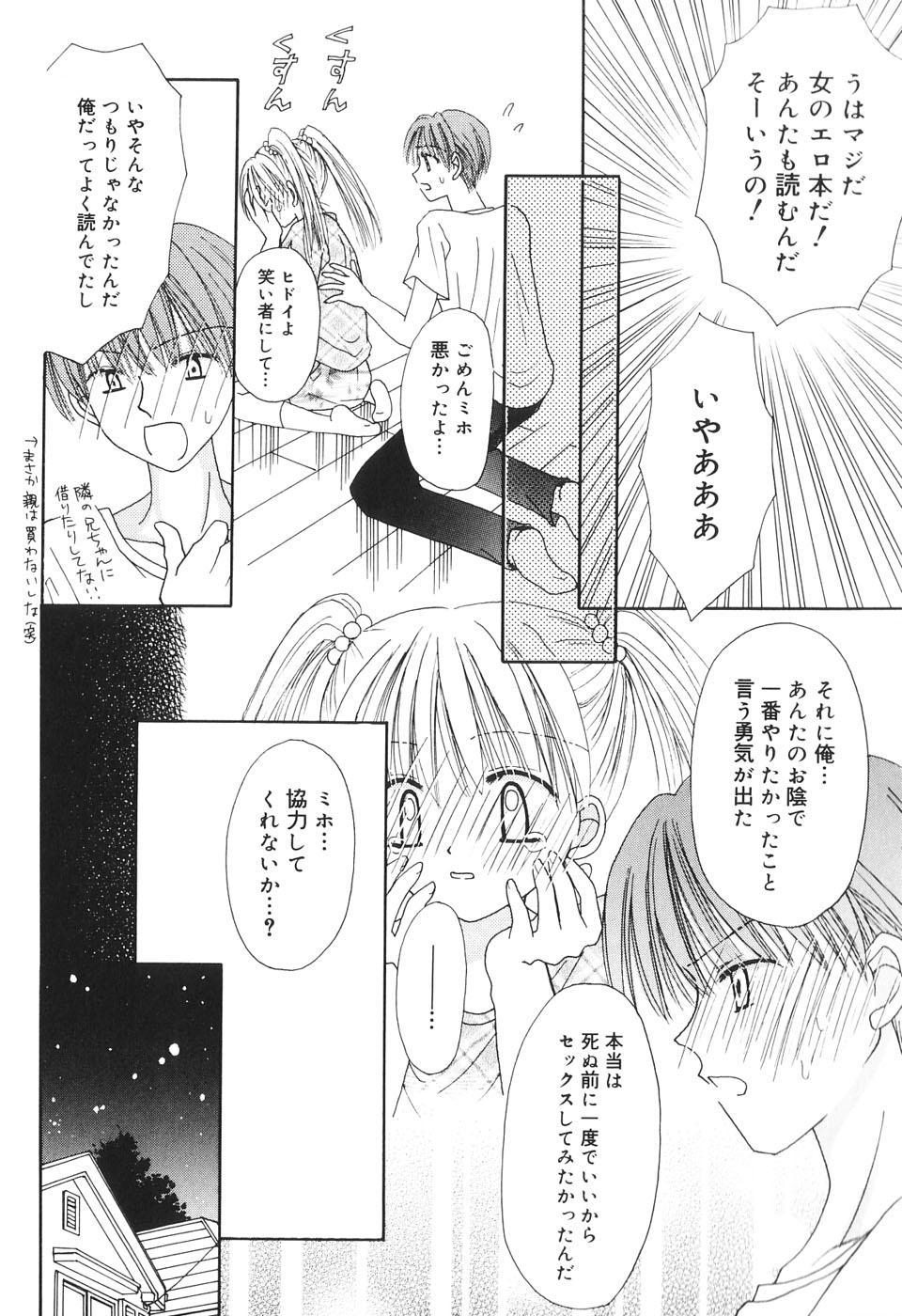 Musoubana 64