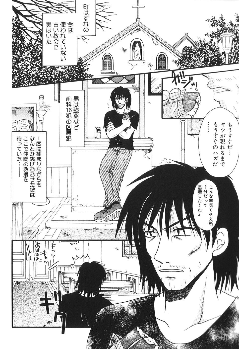 Musoubana 74