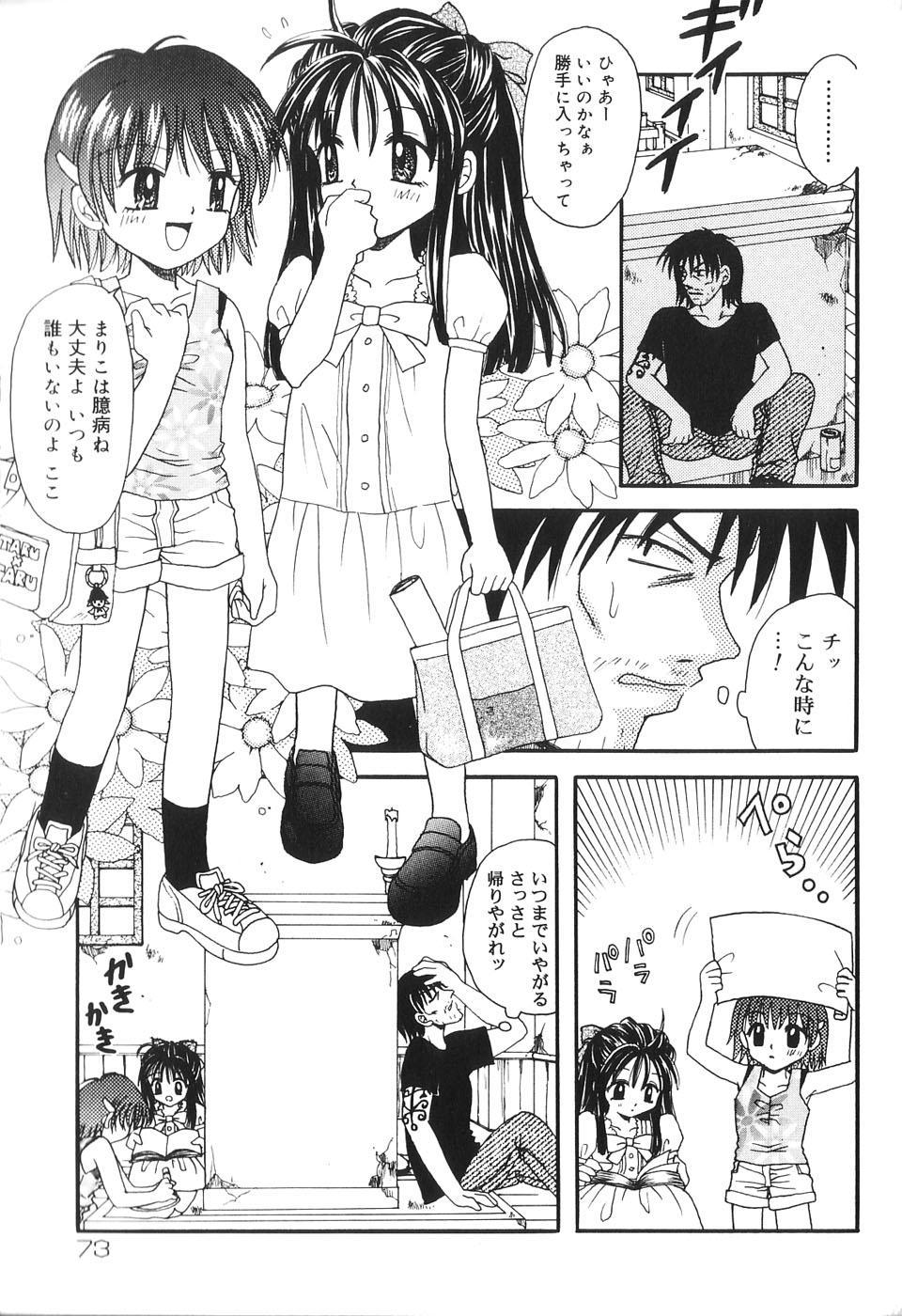 Musoubana 75