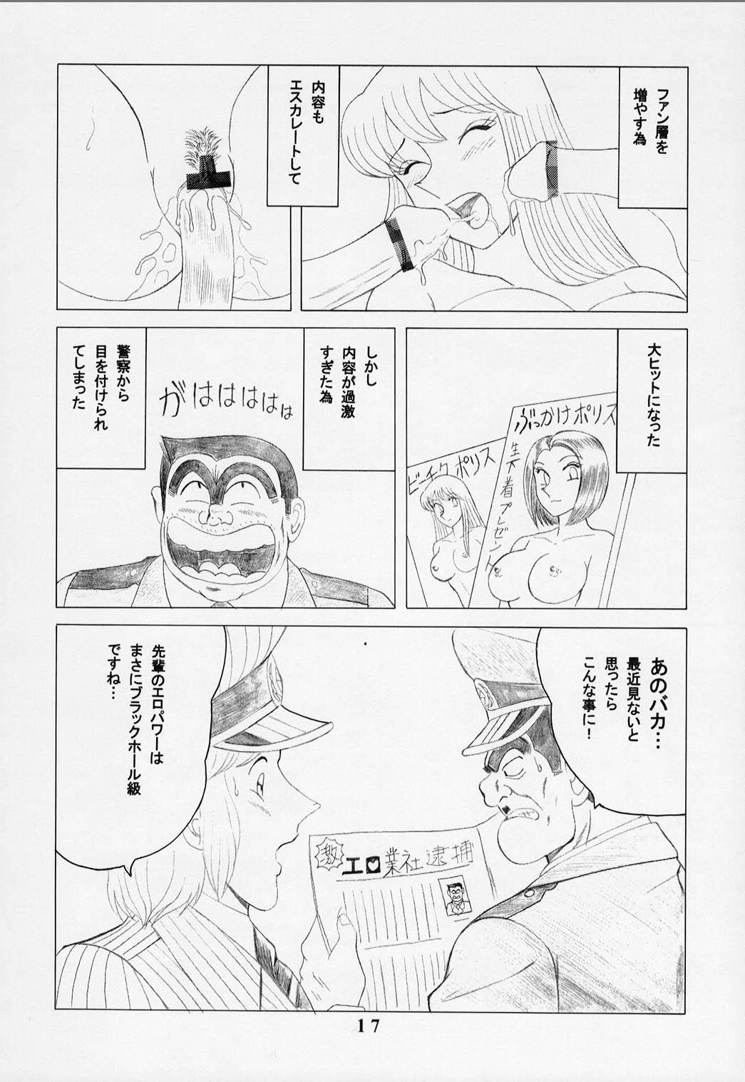 Saotome Gumi 2 16