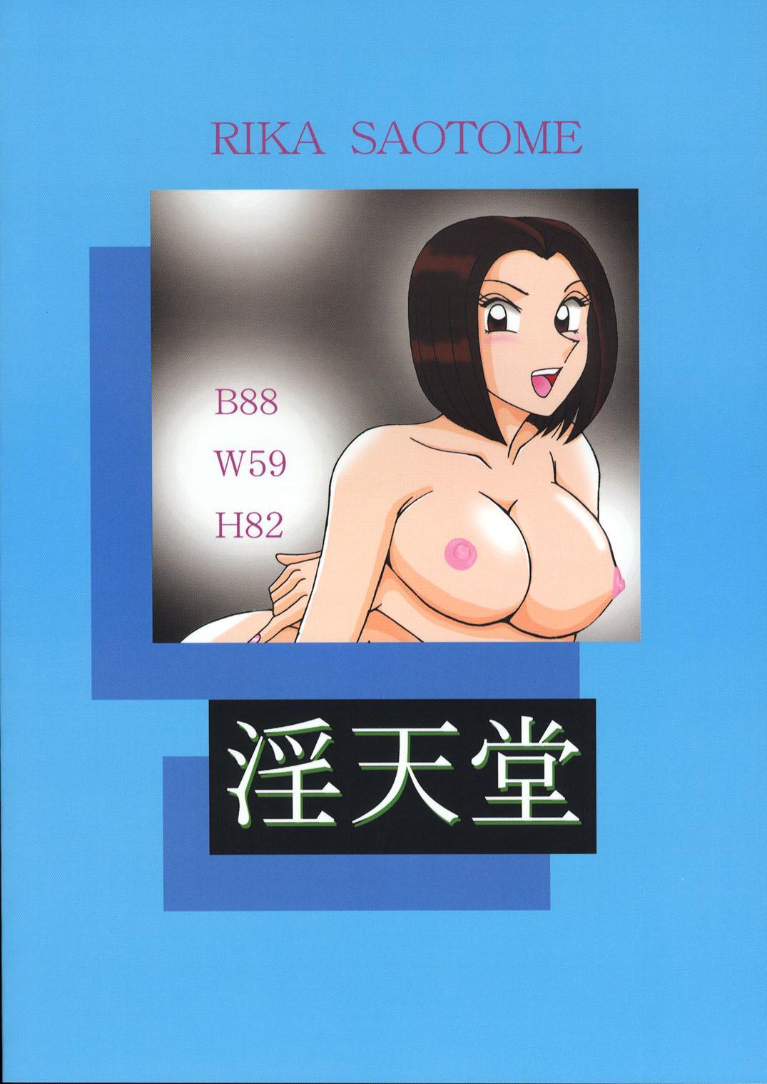 Saotome Gumi 2 22