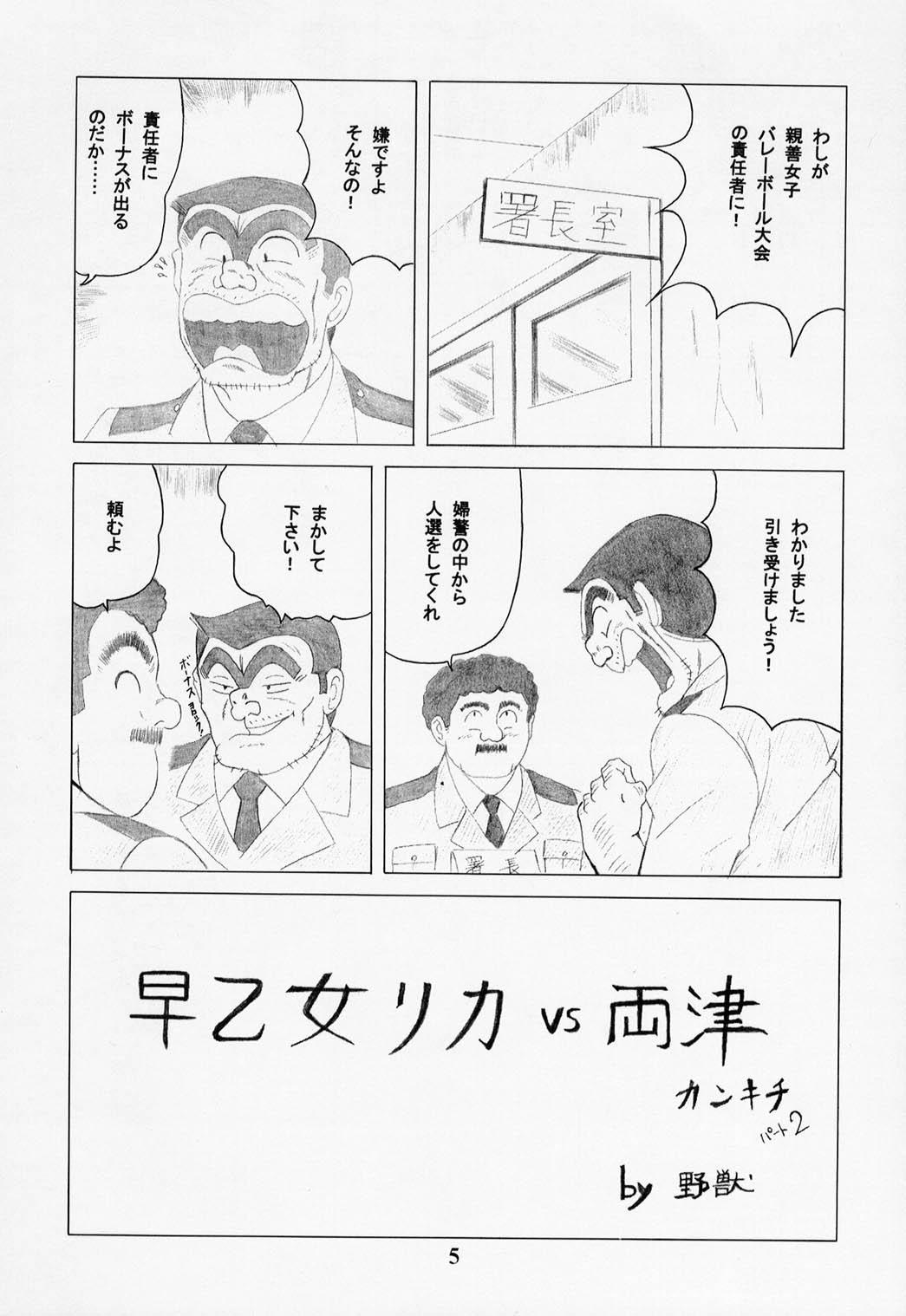 Saotome Gumi 2 4