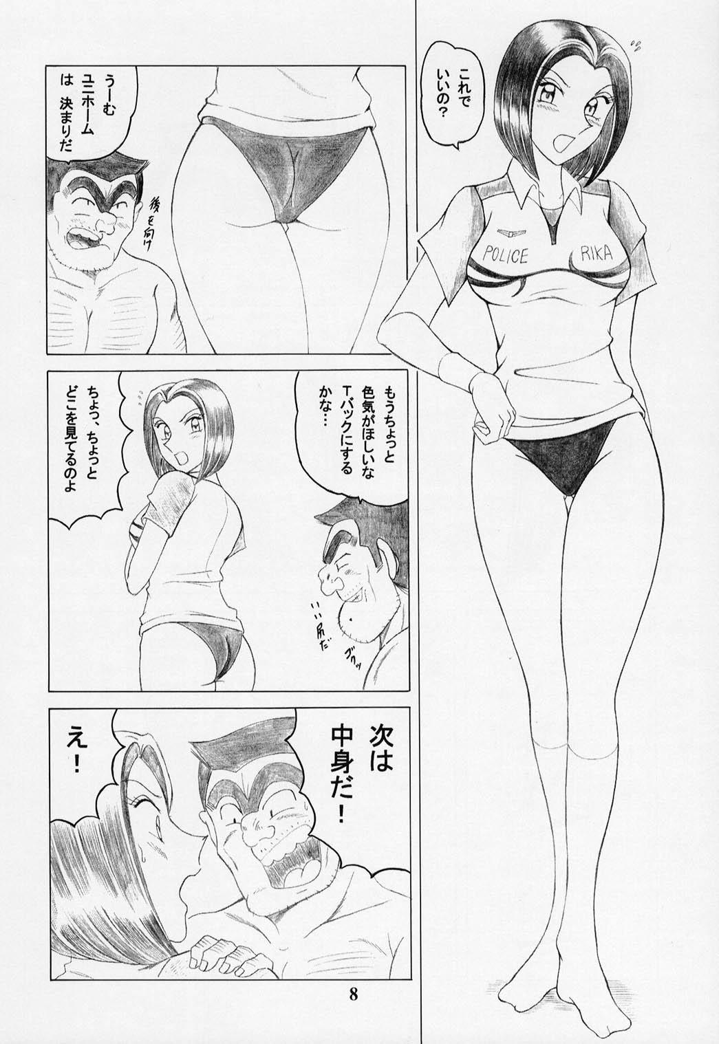 Saotome Gumi 2 7