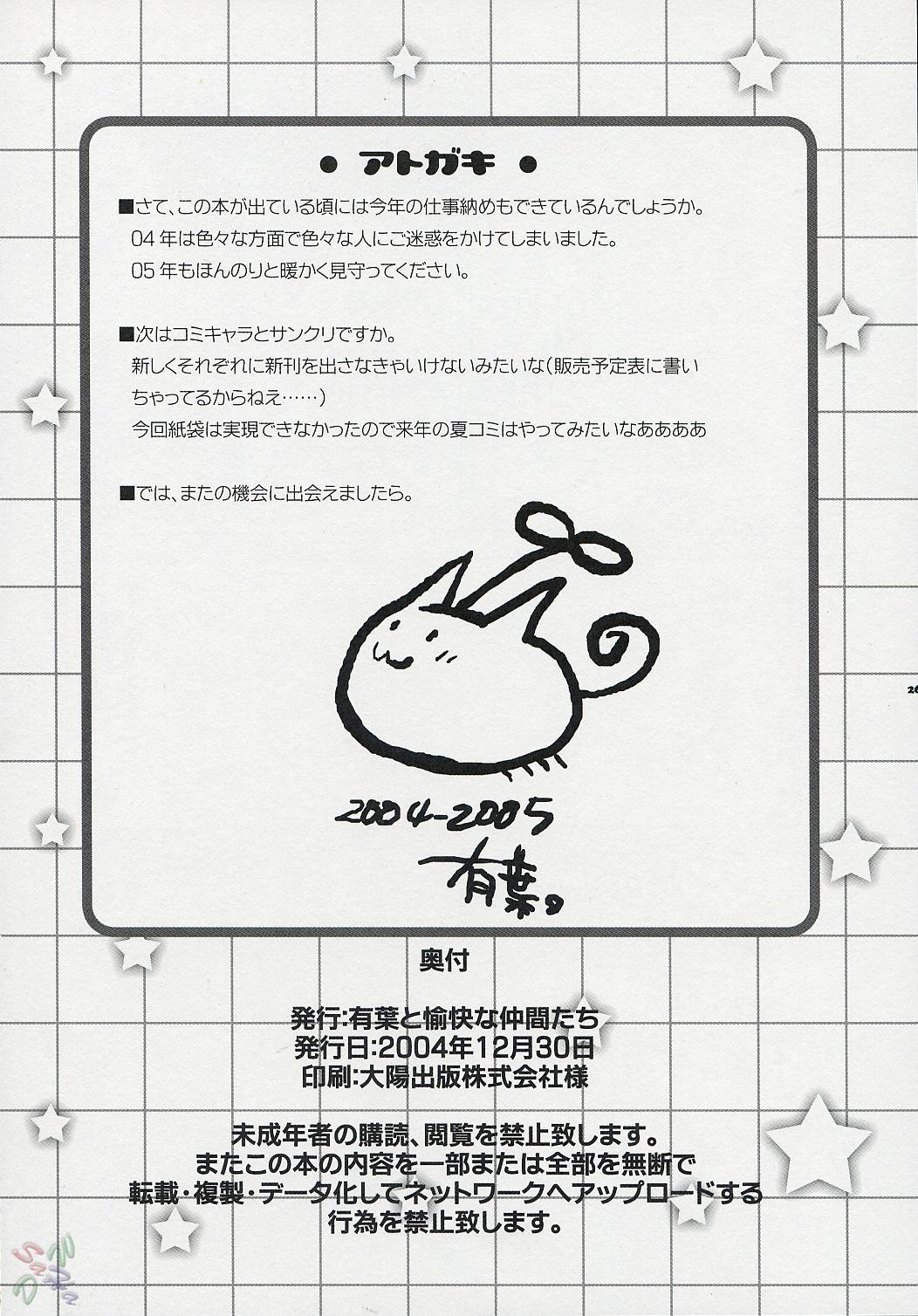 Hatenkou Shoujo Dojibiron PINK 25