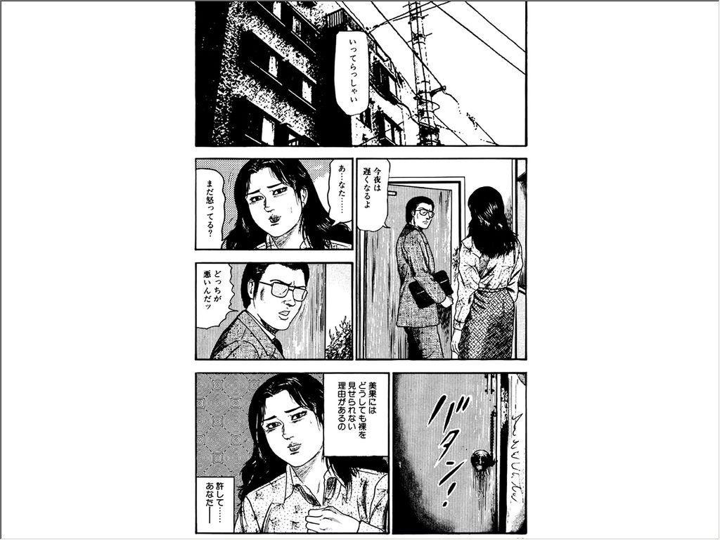Shoujozuma Choukyoushitsu 104