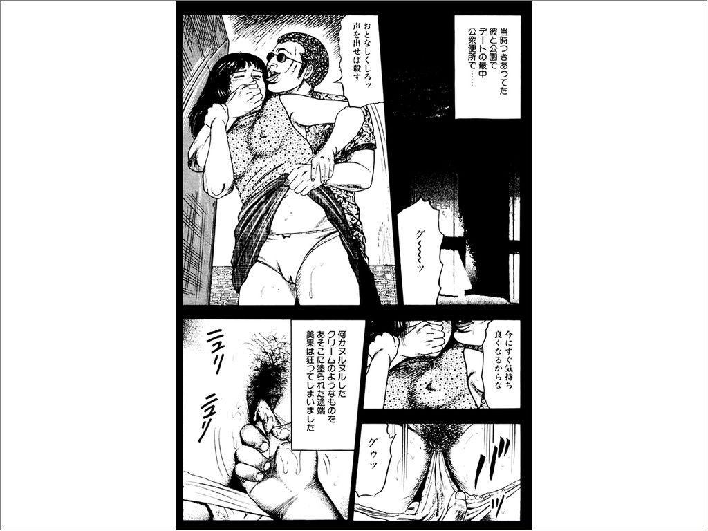 Shoujozuma Choukyoushitsu 106