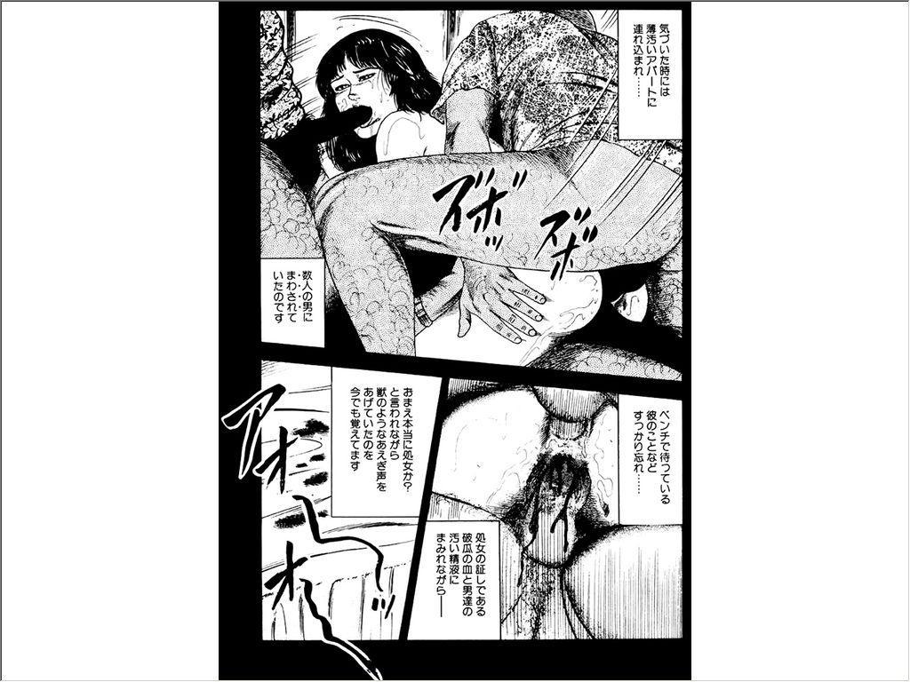 Shoujozuma Choukyoushitsu 107