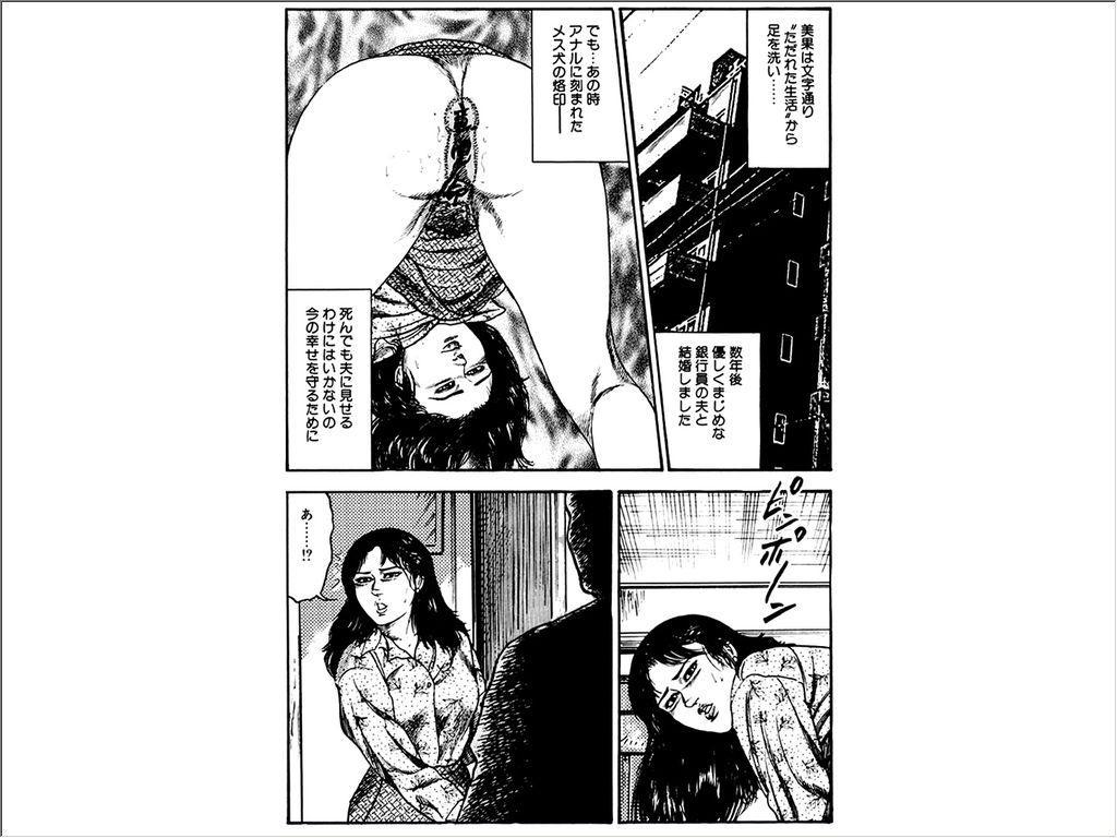 Shoujozuma Choukyoushitsu 110