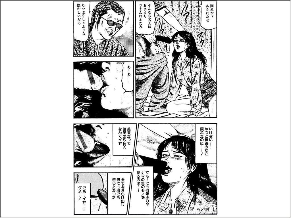 Shoujozuma Choukyoushitsu 113