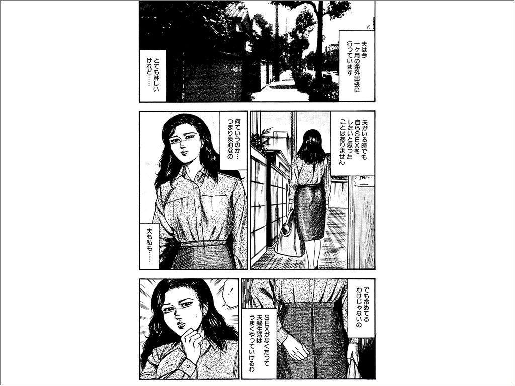 Shoujozuma Choukyoushitsu 126