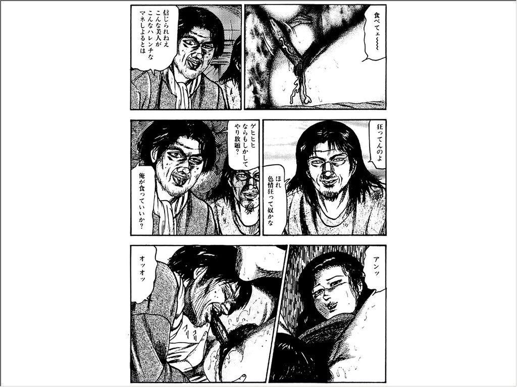 Shoujozuma Choukyoushitsu 132