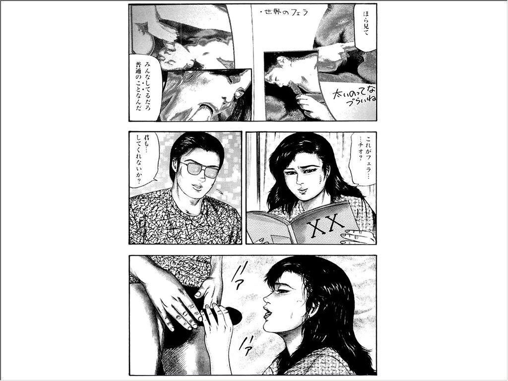 Shoujozuma Choukyoushitsu 140