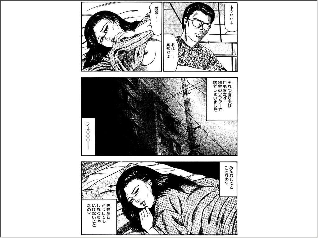 Shoujozuma Choukyoushitsu 145