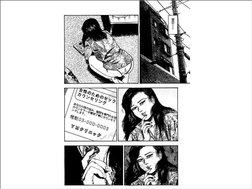 Shoujozuma Choukyoushitsu 146