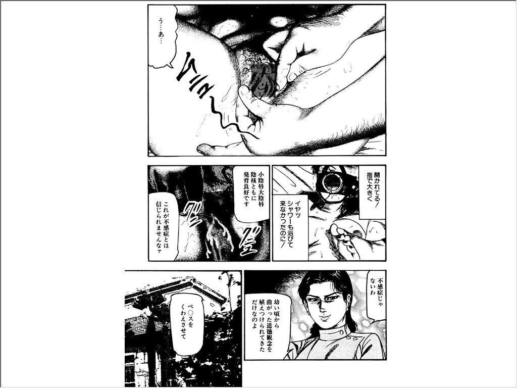 Shoujozuma Choukyoushitsu 151