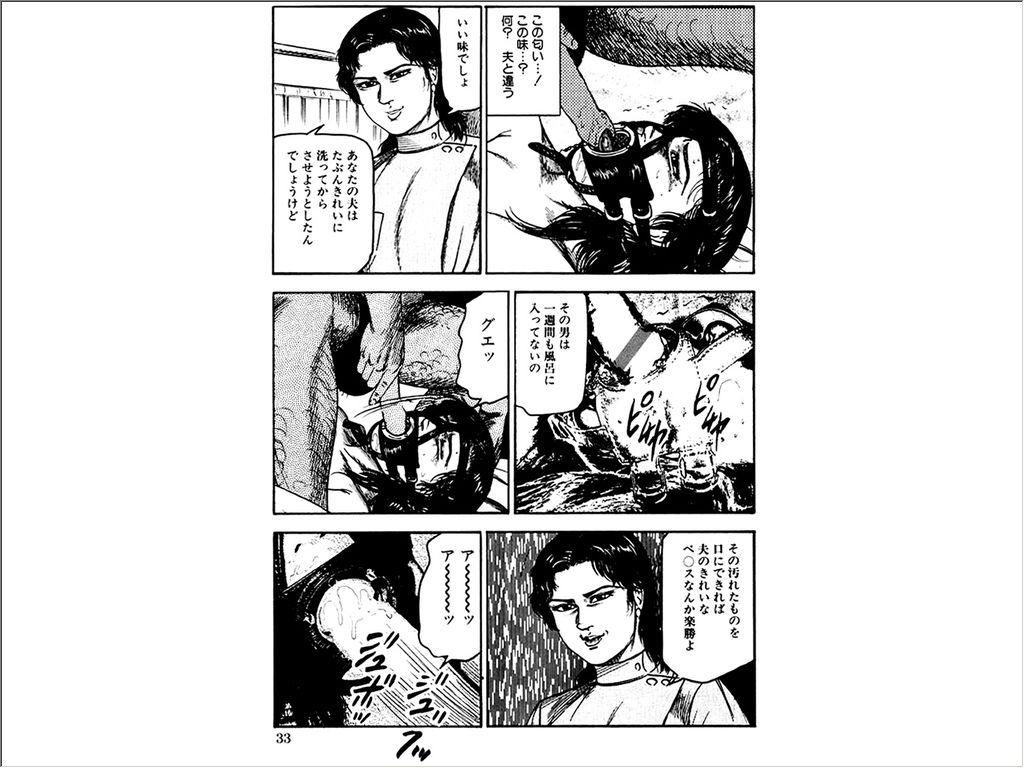 Shoujozuma Choukyoushitsu 153