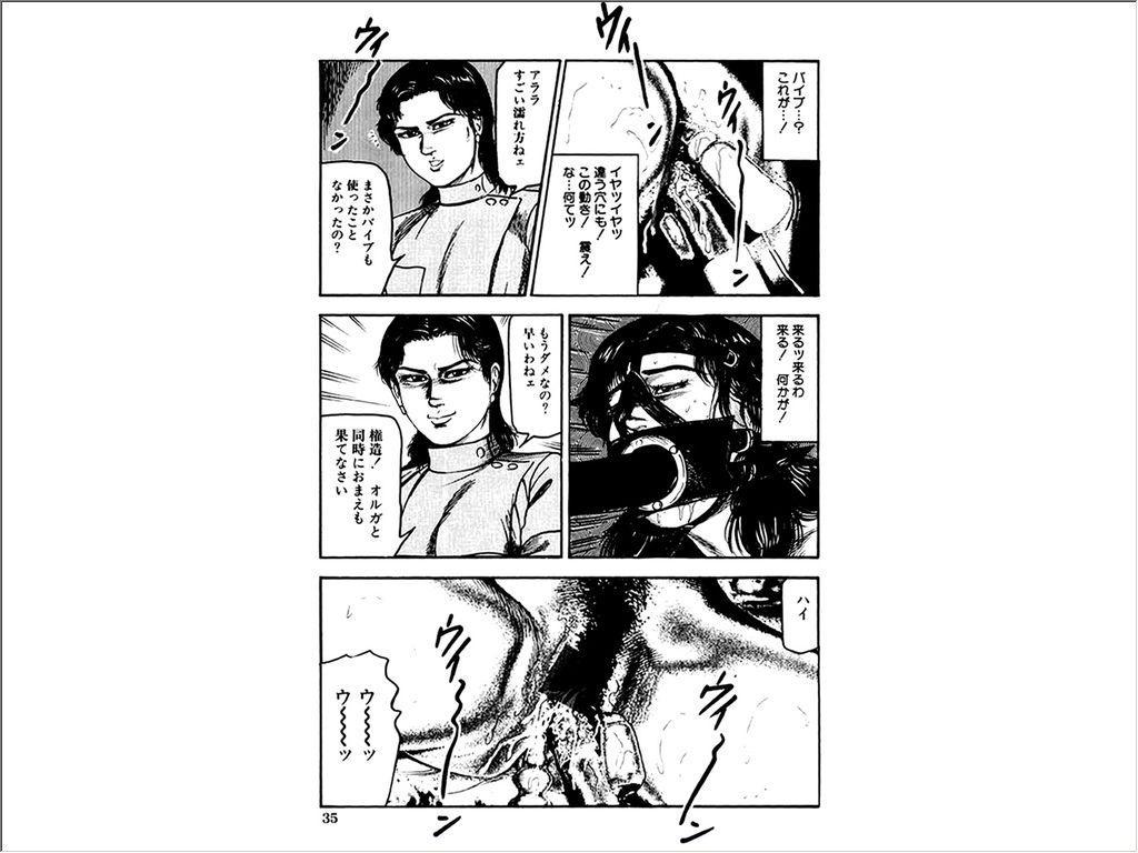 Shoujozuma Choukyoushitsu 155