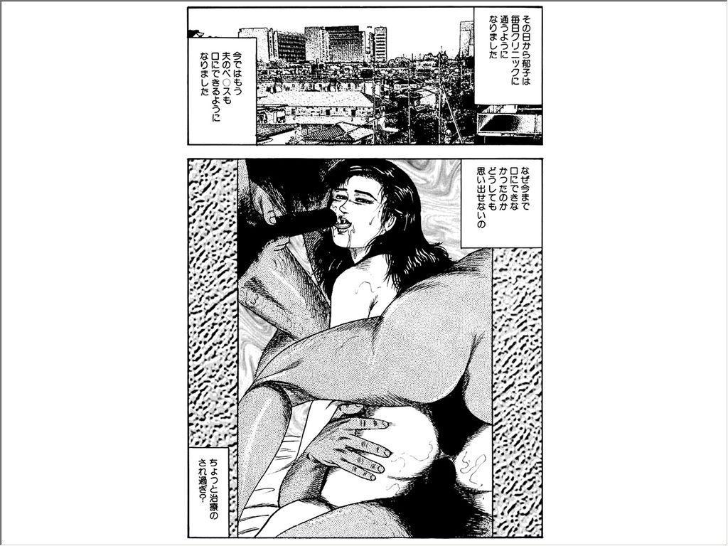 Shoujozuma Choukyoushitsu 161