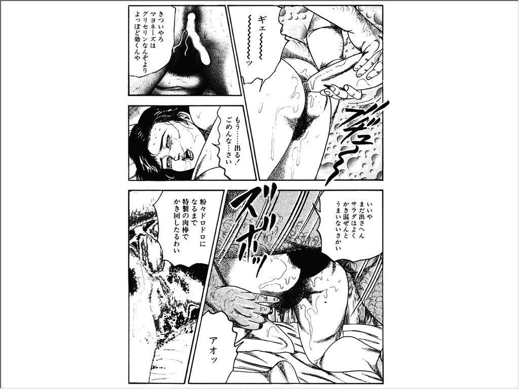 Shoujozuma Choukyoushitsu 16