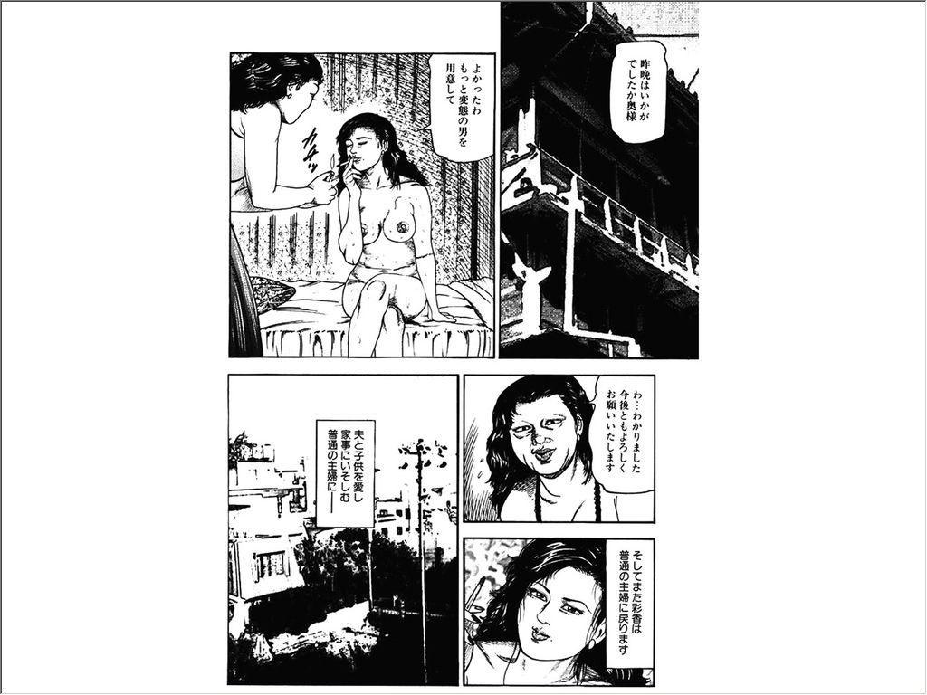 Shoujozuma Choukyoushitsu 22