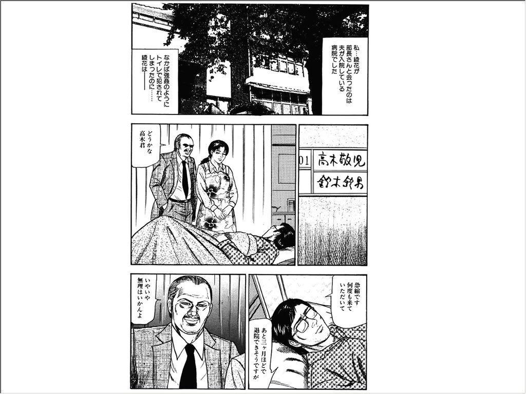 Shoujozuma Choukyoushitsu 30