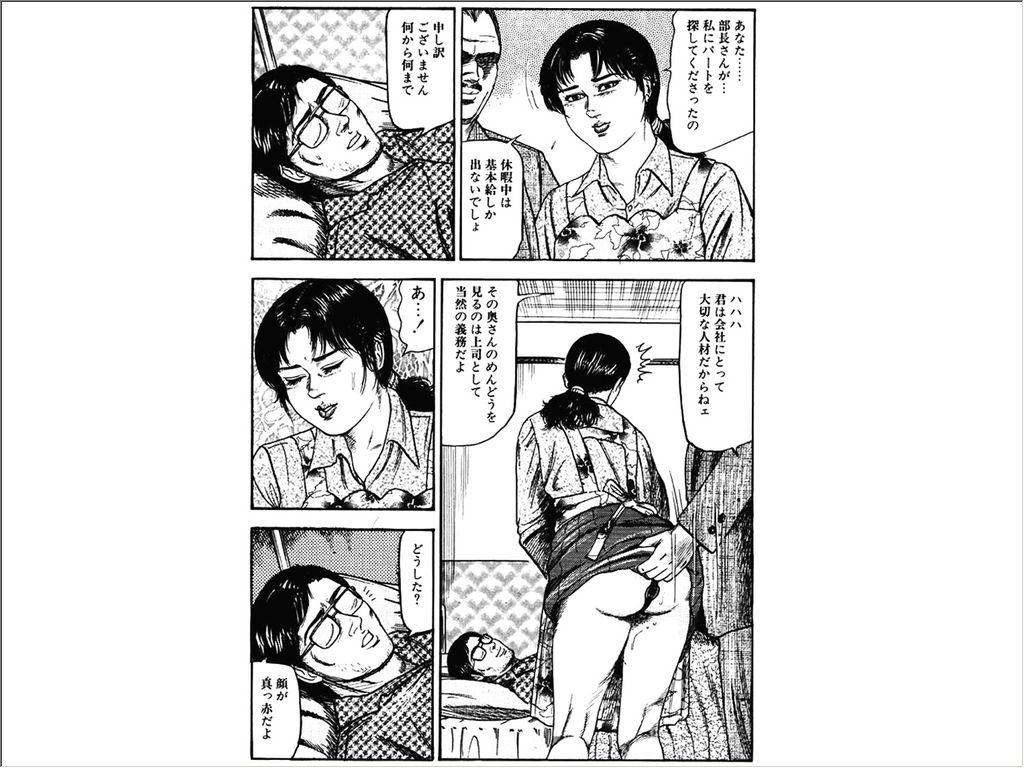 Shoujozuma Choukyoushitsu 31