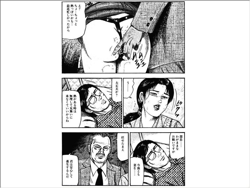 Shoujozuma Choukyoushitsu 32