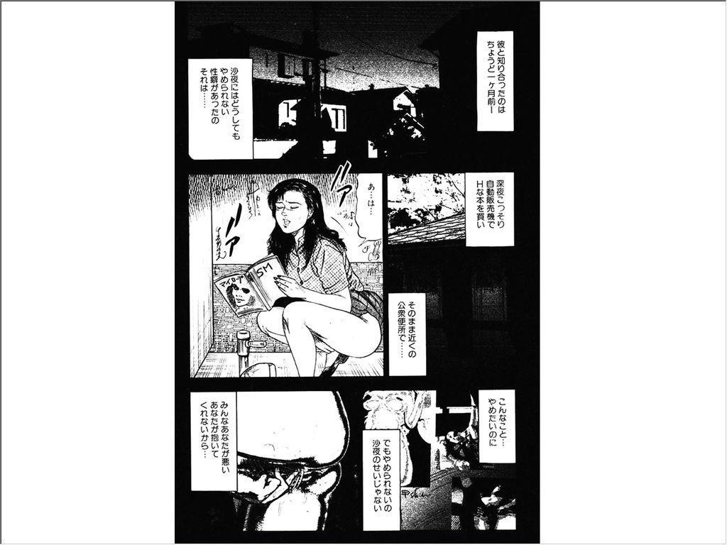 Shoujozuma Choukyoushitsu 49