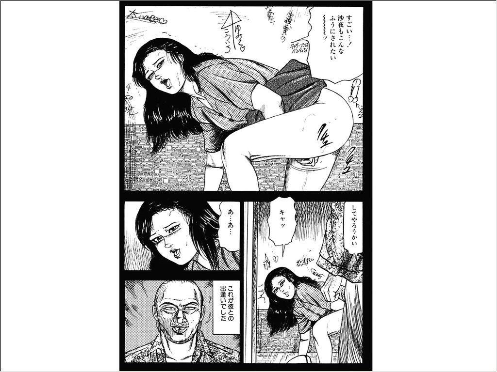Shoujozuma Choukyoushitsu 50
