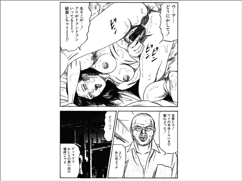 Shoujozuma Choukyoushitsu 53