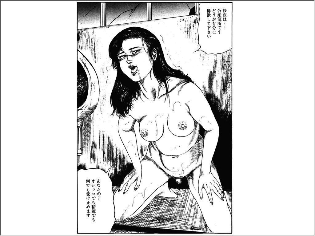 Shoujozuma Choukyoushitsu 54