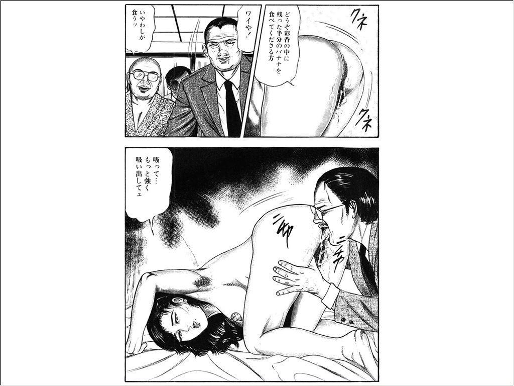 Shoujozuma Choukyoushitsu 5