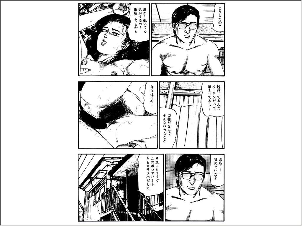 Shoujozuma Choukyoushitsu 84