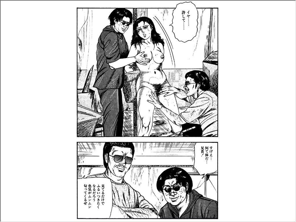 Shoujozuma Choukyoushitsu 87