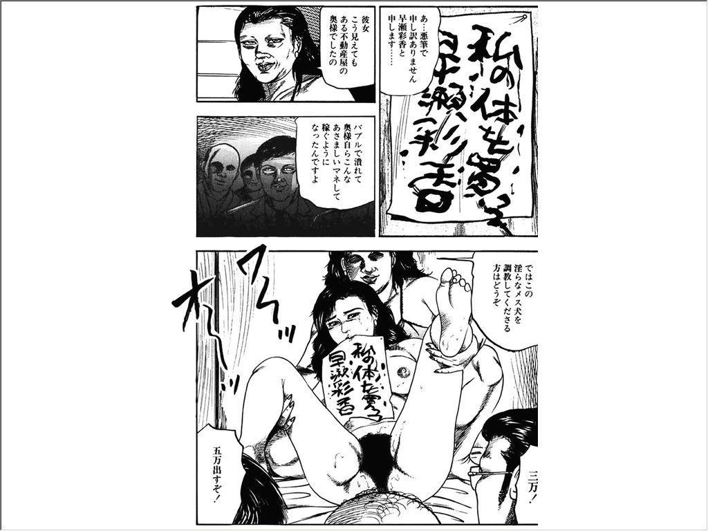 Shoujozuma Choukyoushitsu 8