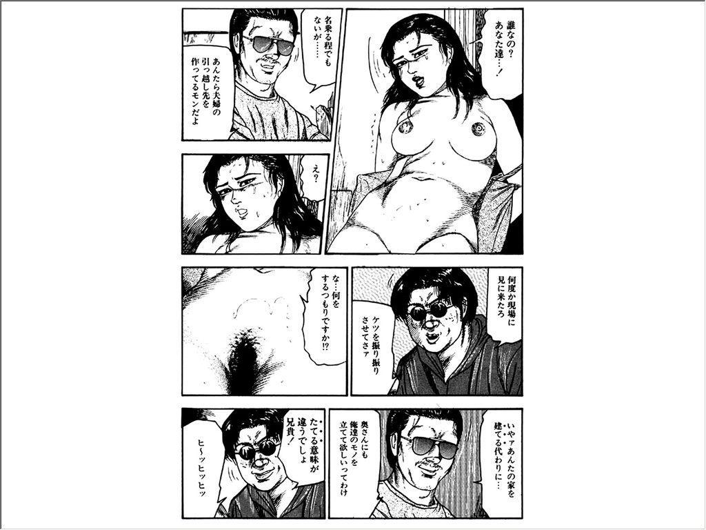 Shoujozuma Choukyoushitsu 88