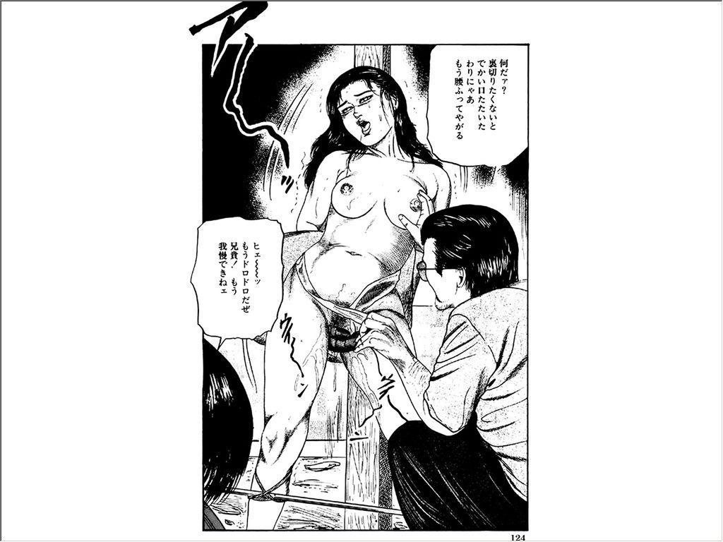 Shoujozuma Choukyoushitsu 92