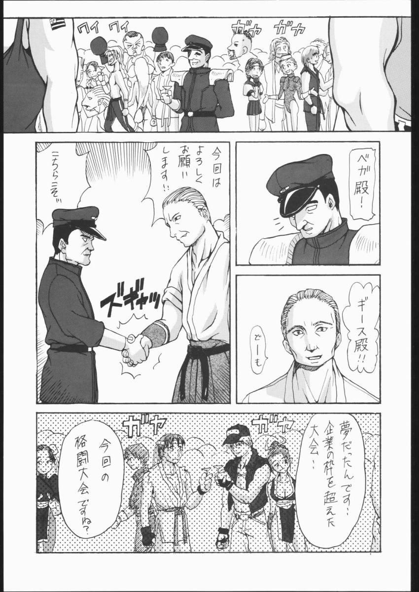 Yawarakai Hada 3