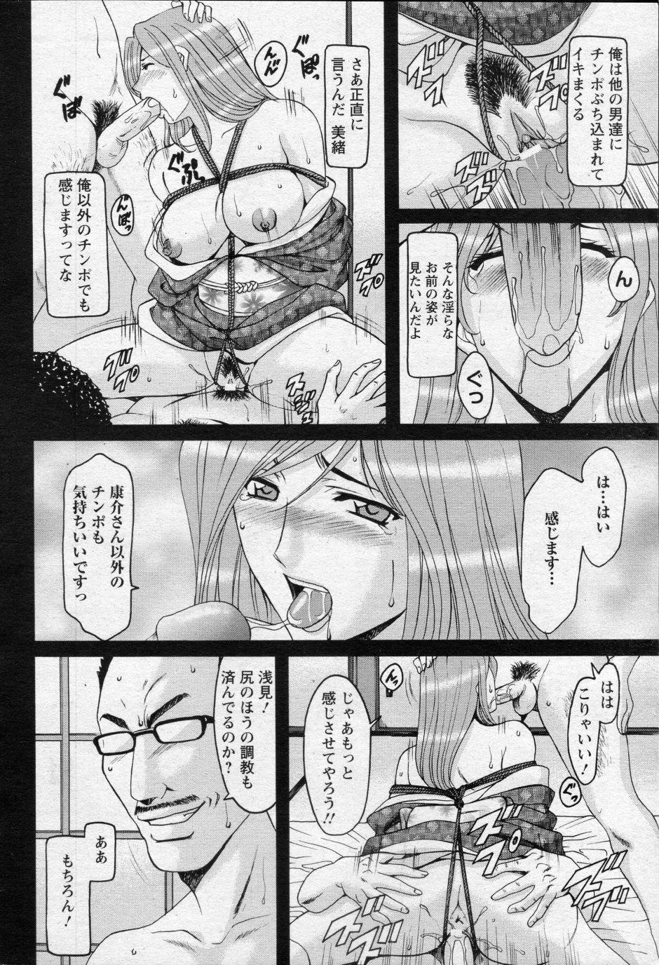 [Hoshino Ryuichi] Mjo Collection -Nidaime Choukyoushi- Ch.01-02 29