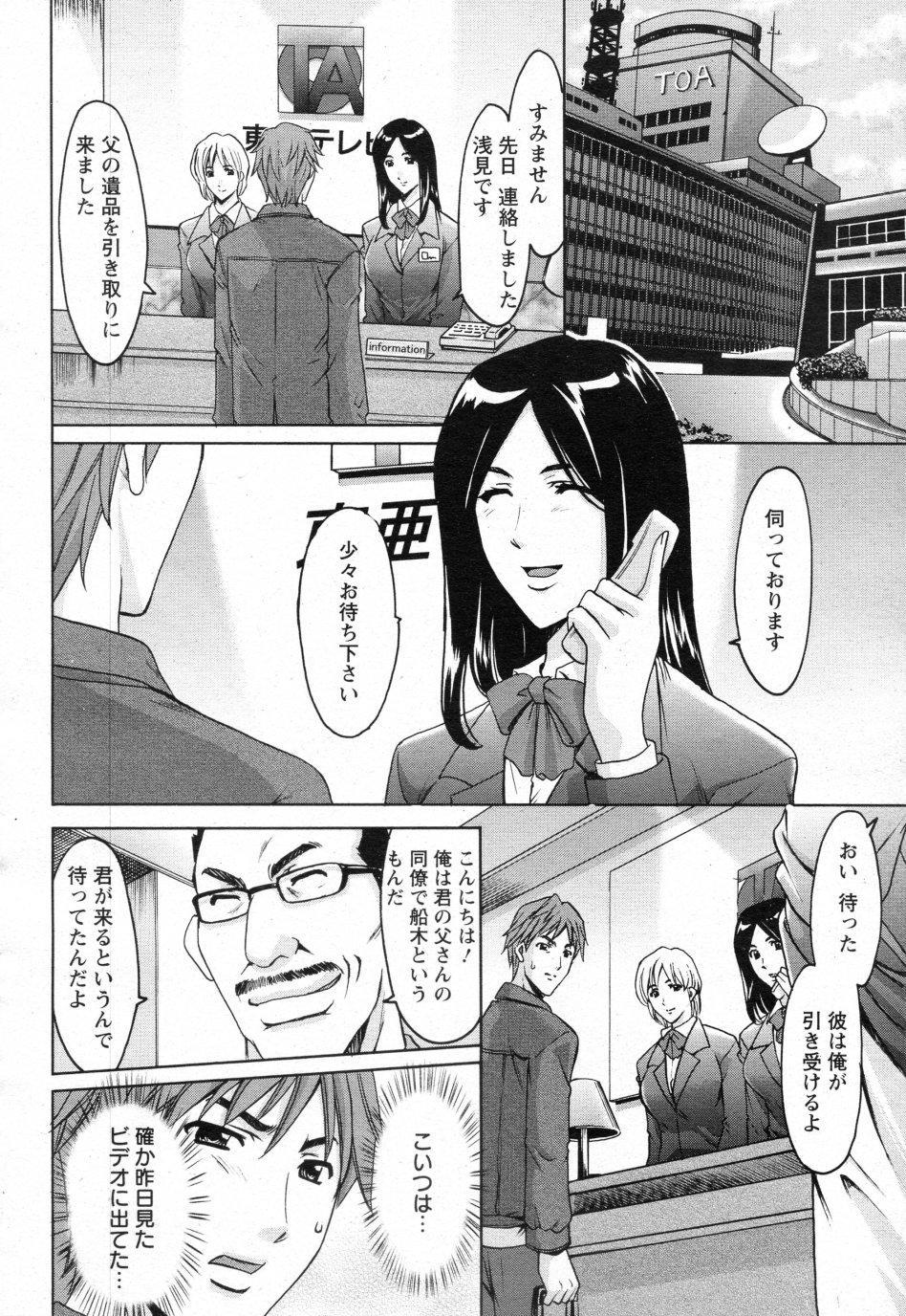 [Hoshino Ryuichi] Mjo Collection -Nidaime Choukyoushi- Ch.01-02 35