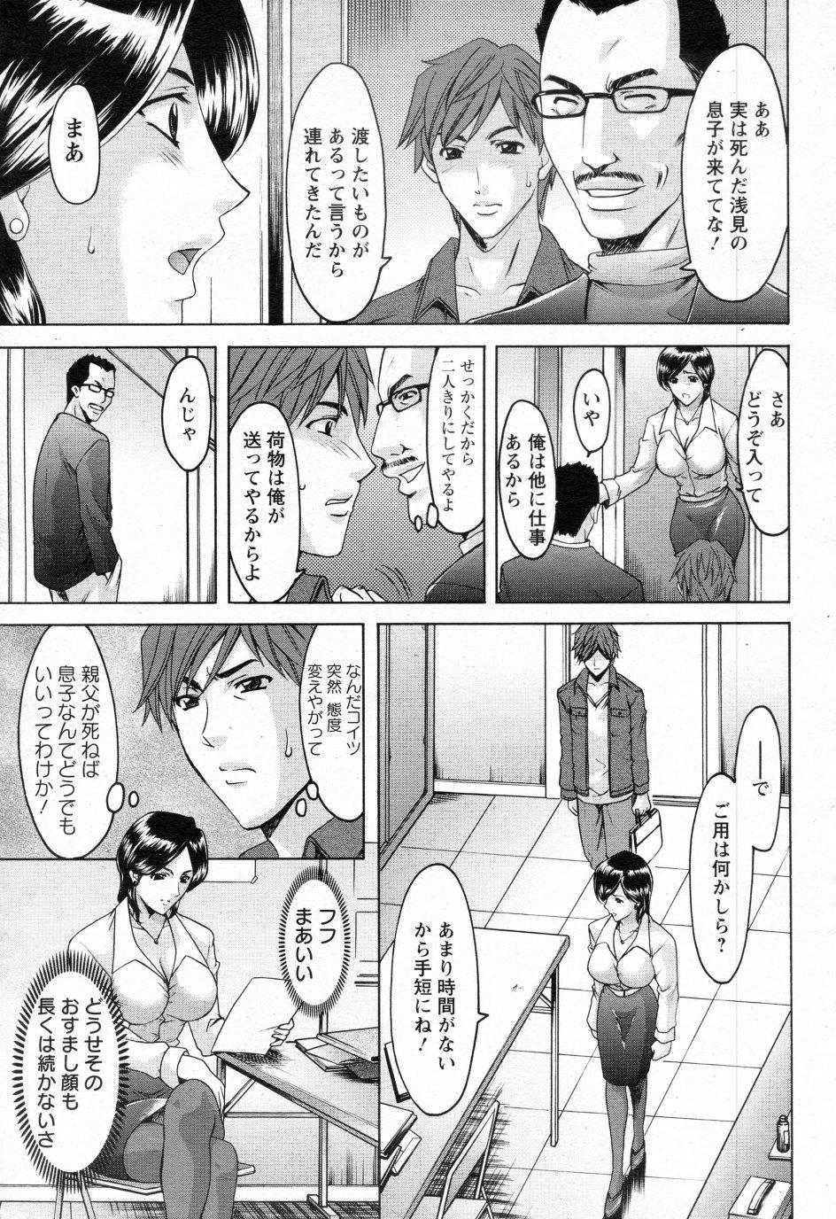[Hoshino Ryuichi] Mjo Collection -Nidaime Choukyoushi- Ch.01-02 38