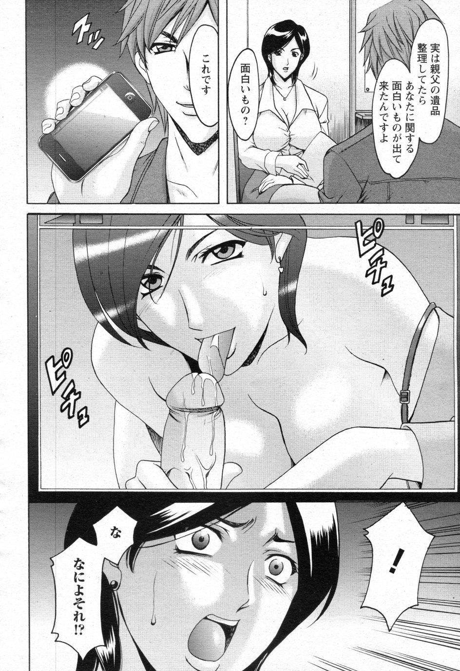[Hoshino Ryuichi] Mjo Collection -Nidaime Choukyoushi- Ch.01-02 39